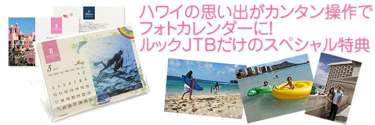 ハワイの思い出がカンタン操作でフォトカレンダーに!